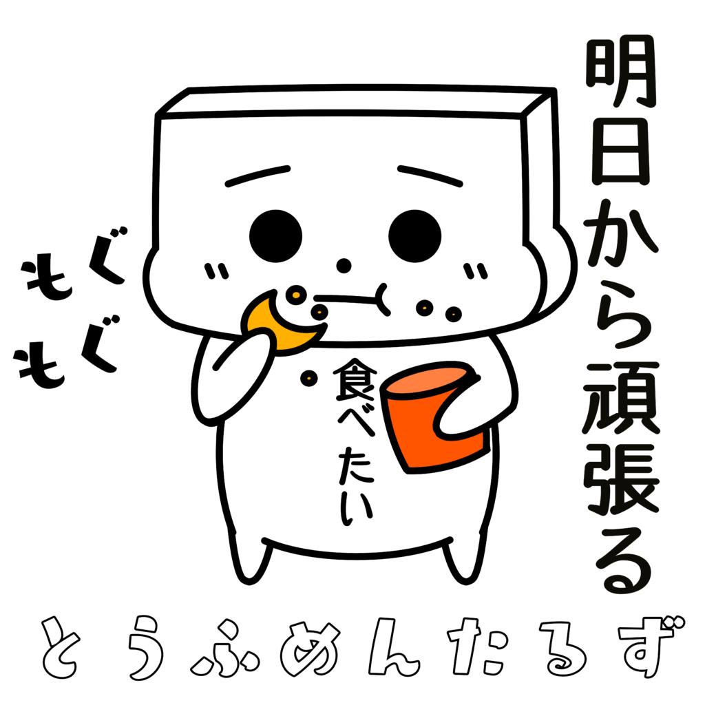 とうふめんたるず 豆腐メンタル とうふめんたる キャラクター 青春 きぬごし LINE LINEスタンプ LINE絵文字
